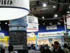 ATC展示会場風景フルハイビジョンプラズマとブルーレイレコーダーが人気商品でした。(^^)by 管理者 320x240(36KB)